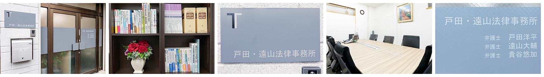 戸田・遠山法律事務所